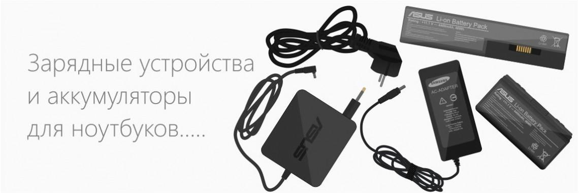 Зарядные устройства и аккумуляторы для ноутбуков